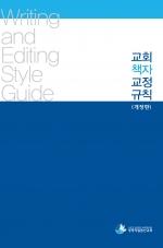 서울중앙교회 문서선교부에서는 지난 2011년에 〈교회 책자 교정 규칙〉 초판을 발행했습니다. 격월로 발간하는 신앙지 〈생명의빛〉을 비롯해, 단행본과 소책자 시리즈 ..